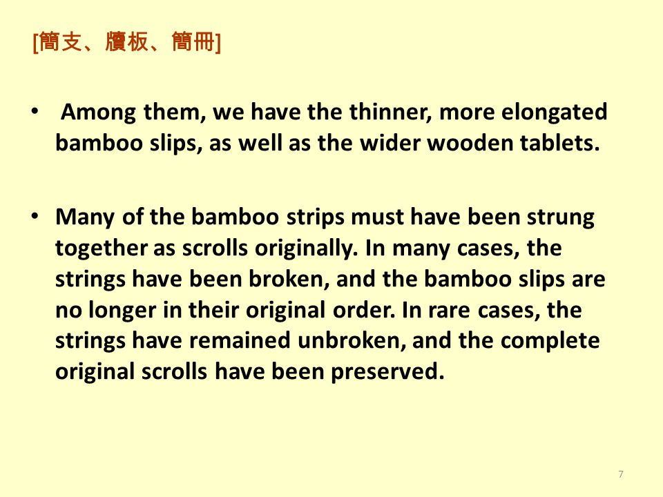[簡支、牘板、簡冊] Among them, we have the thinner, more elongated bamboo slips, as well as the wider wooden tablets.